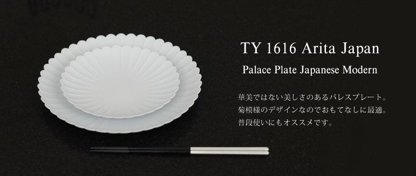 TY 1616