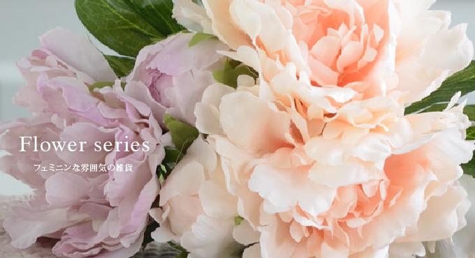 インテリア雑貨,造花,アートフラワー,お花模様,お花モチーフ,ラベンダー,ローズ,ピンク,パープル,紫,ホワイト,白,,ポプリ,匂い袋,香り袋,フレグランス,リース,花柄,プレイスマット,プレースマット,おしゃれ,エレガント,上品,ナチュラル,フレンチカントリー,通販,通信販売,ネットショップ,ネットショッピング,オンラインショップ